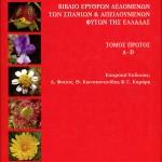 Κατεβάστε το βιβλίο Ερυθρών Δεδομένων των σπάνιων & απειλούμενων φυτών της Ελλάδας