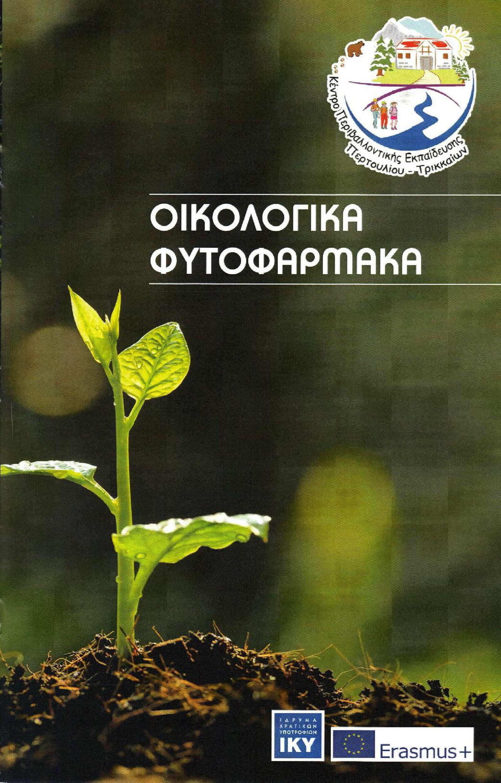 Δωρεάν εγχειρίδιο για την παρασκευή οικολογικών φυτοφαρμάκων