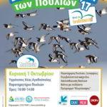 Την Κυριακή 1 Οκτωβρίου γιορτάζουμε την Ευρωπαϊκή Γιορτή των Πουλιών